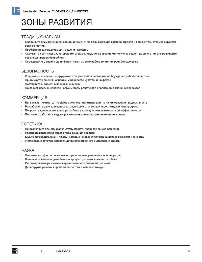 3-fortem_mvpi-hogan-leadership-forecast-values-report_ru_primer-otcheta-page-018