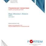 3_disc_upravlenie-talantami_versija-dlja-rukovoditelej-page-001
