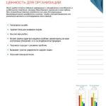 3_disc_upravlenie-talantami_versija-dlja-rukovoditelej-page-006