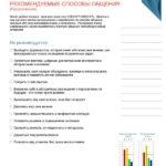 3_disc_upravlenie-talantami_versija-dlja-rukovoditelej-page-008