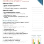 3_disc_upravlenie-talantami_versija-dlja-rukovoditelej-page-017