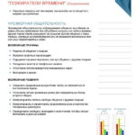 3_disc_upravlenie-talantami_versija-dlja-rukovoditelej-page-018