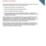 3_disc_upravlenie-talantami_versija-dlja-rukovoditelej-page-024
