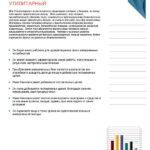 3_disc_upravlenie-talantami_versija-dlja-rukovoditelej-page-027