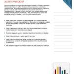 3_disc_upravlenie-talantami_versija-dlja-rukovoditelej-page-028