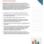 3_disc_upravlenie-talantami_versija-dlja-rukovoditelej-page-029