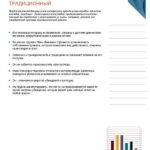 3_disc_upravlenie-talantami_versija-dlja-rukovoditelej-page-032