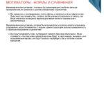 3_disc_upravlenie-talantami_versija-dlja-rukovoditelej-page-034