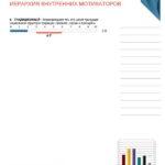 3_disc_upravlenie-talantami_versija-dlja-rukovoditelej-page-036