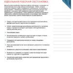 3_disc_upravlenie-talantami_versija-dlja-rukovoditelej-page-042