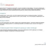 6_Групповой командный отчет_DISC и Мотиваторы RUS-page-002