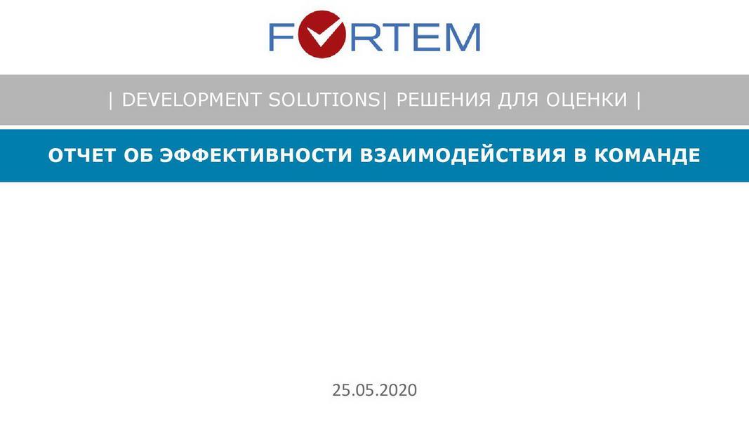 Отчет_об_эффективности_взаимодействия_в_команде_25072020_Пример-page-001