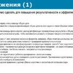 Отчет_об_эффективности_взаимодействия_в_команде_25072020_Пример-page-019