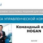 V1_Командный отчет HOGAN_Компания ABC_для Заказчика_2020_Пример-page-001