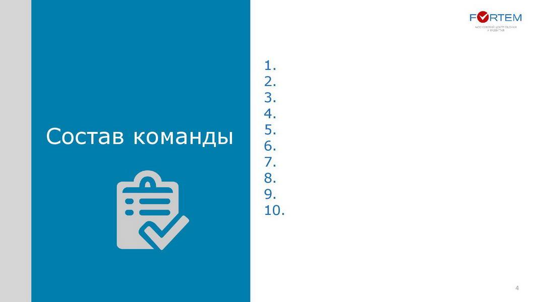 V1_Командный отчет HOGAN_Компания ABC_для Заказчика_2020_Пример-page-004