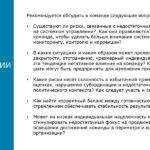 V1_Командный отчет HOGAN_Компания ABC_для Заказчика_2020_Пример-page-019