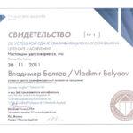 Владимир беляев сертификат disc