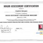 Владимир беляев сертификат hogan