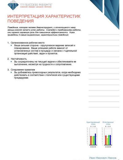 1_disc_upravlenie-talantami_bazovaja-versija-df-page-005