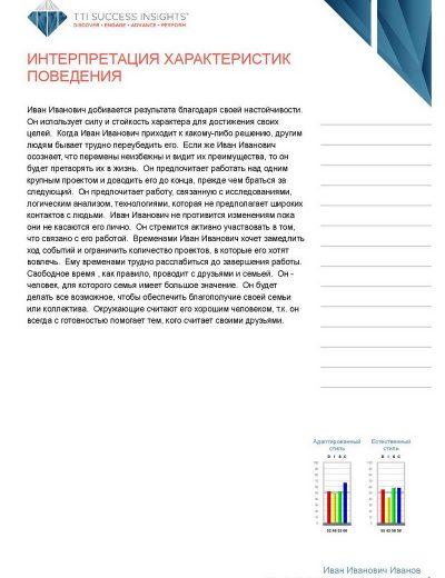 1_disc_upravlenie-talantami_bazovaja-versija-df-page-006