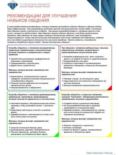 1_disc_upravlenie-talantami_bazovaja-versija-df-page-007