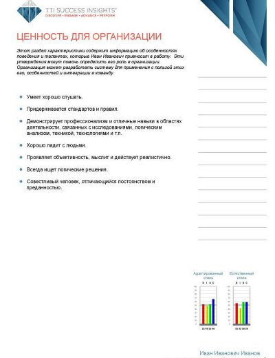 1_disc_upravlenie-talantami_bazovaja-versija-df-page-008