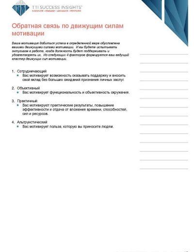 1_disc_upravlenie-talantami_bazovaja-versija-df-page-015