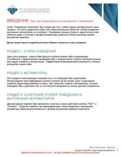 3_disc_upravlenie-talantami_versija-dlja-rukovoditelej-page-002