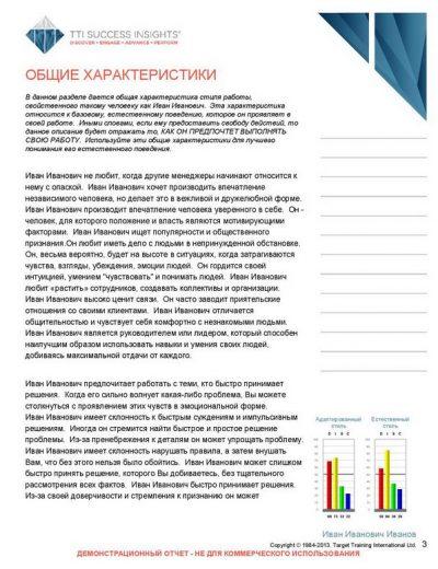 3_disc_upravlenie-talantami_versija-dlja-rukovoditelej-page-004