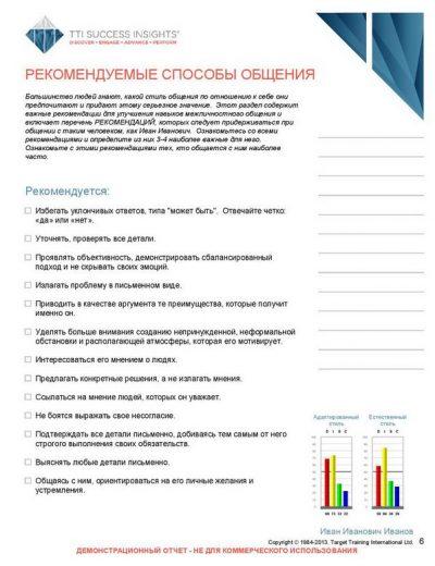 3_disc_upravlenie-talantami_versija-dlja-rukovoditelej-page-007