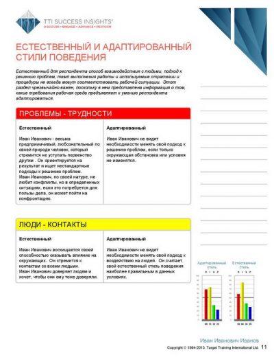 3_disc_upravlenie-talantami_versija-dlja-rukovoditelej-page-012