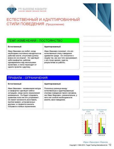 3_disc_upravlenie-talantami_versija-dlja-rukovoditelej-page-013