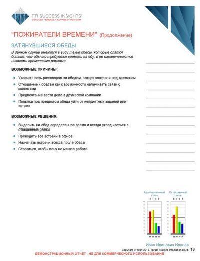 3_disc_upravlenie-talantami_versija-dlja-rukovoditelej-page-019