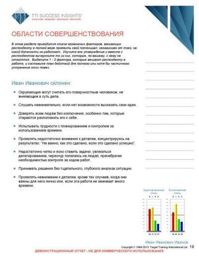 3_disc_upravlenie-talantami_versija-dlja-rukovoditelej-page-020