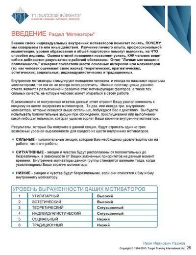 3_disc_upravlenie-talantami_versija-dlja-rukovoditelej-page-026