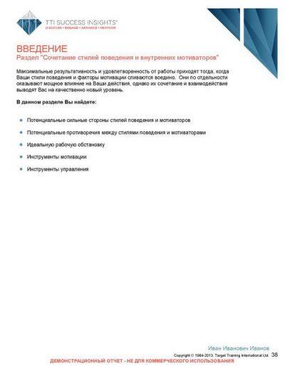 3_disc_upravlenie-talantami_versija-dlja-rukovoditelej-page-039