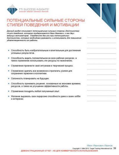 3_disc_upravlenie-talantami_versija-dlja-rukovoditelej-page-040