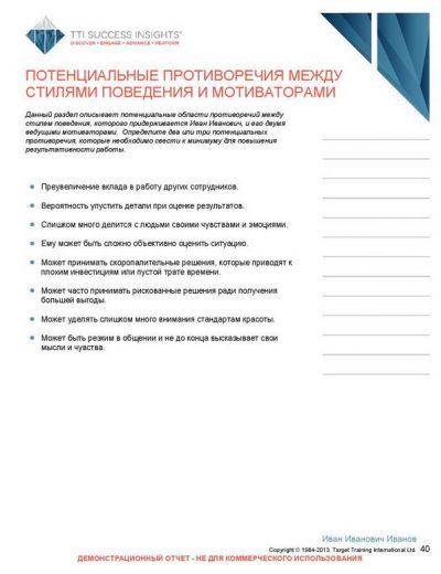 3_disc_upravlenie-talantami_versija-dlja-rukovoditelej-page-041