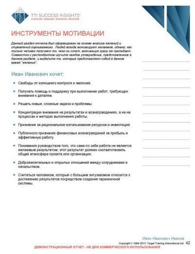 3_disc_upravlenie-talantami_versija-dlja-rukovoditelej-page-043