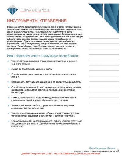 3_disc_upravlenie-talantami_versija-dlja-rukovoditelej-page-044