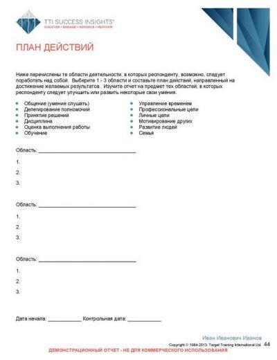 3_disc_upravlenie-talantami_versija-dlja-rukovoditelej-page-045